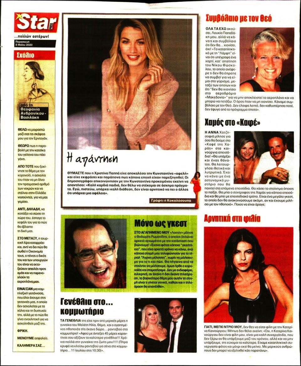 Οπισθόφυλλο Εφημερίδας - STAR PRESS - 2020-05-08