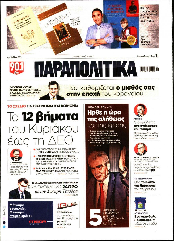 Πρωτοσέλιδο Εφημερίδας - ΠΑΡΑΠΟΛΙΤΙΚΑ - 2020-05-09