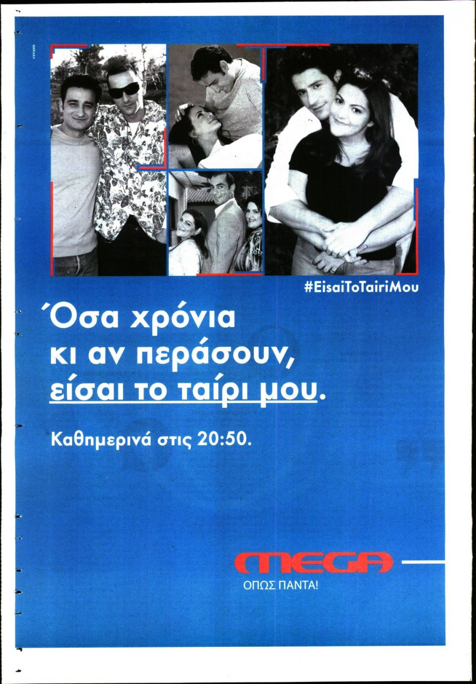 Οπισθόφυλλο Εφημερίδας - ΠΑΡΑΠΟΛΙΤΙΚΑ - 2020-05-09