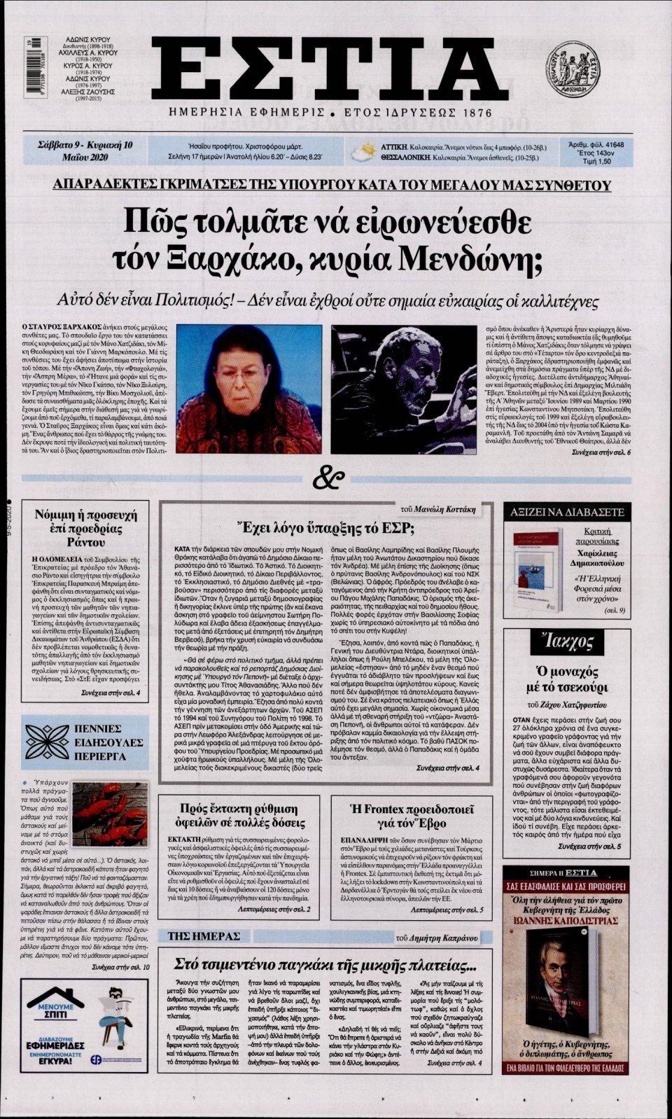 Πρωτοσέλιδο Εφημερίδας - Εστία - 2020-05-09