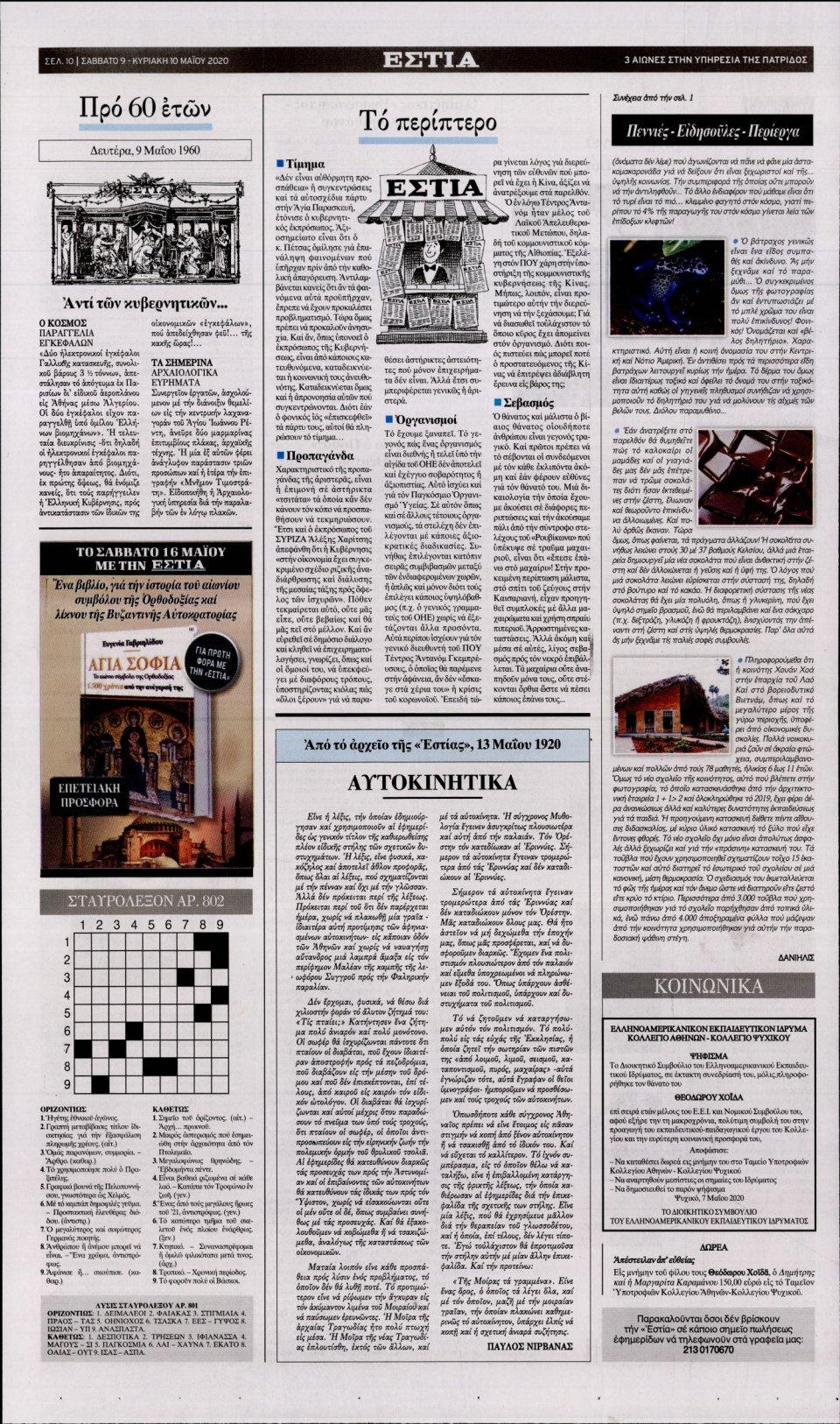 Οπισθόφυλλο Εφημερίδας - Εστία - 2020-05-09