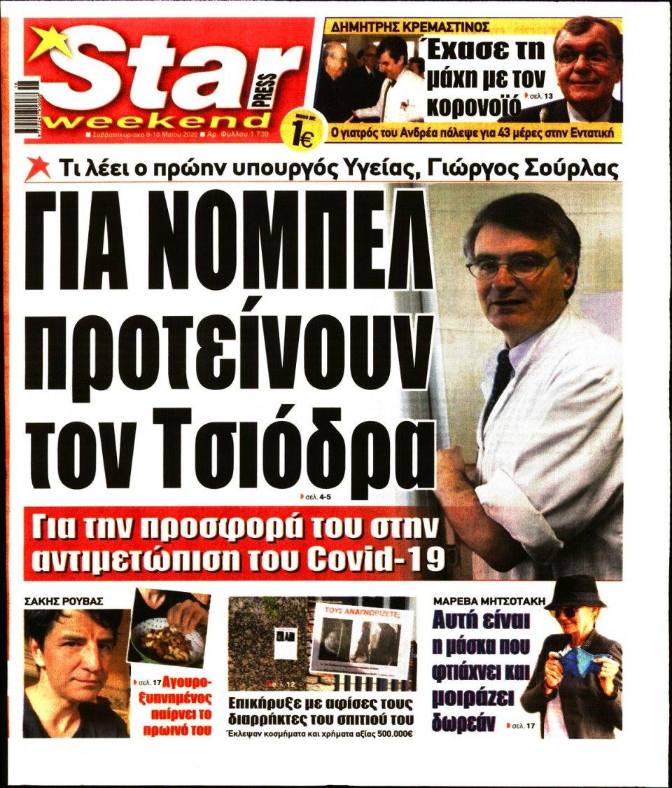 Πρωτοσέλιδο Εφημερίδας - STAR PRESS - 2020-05-09