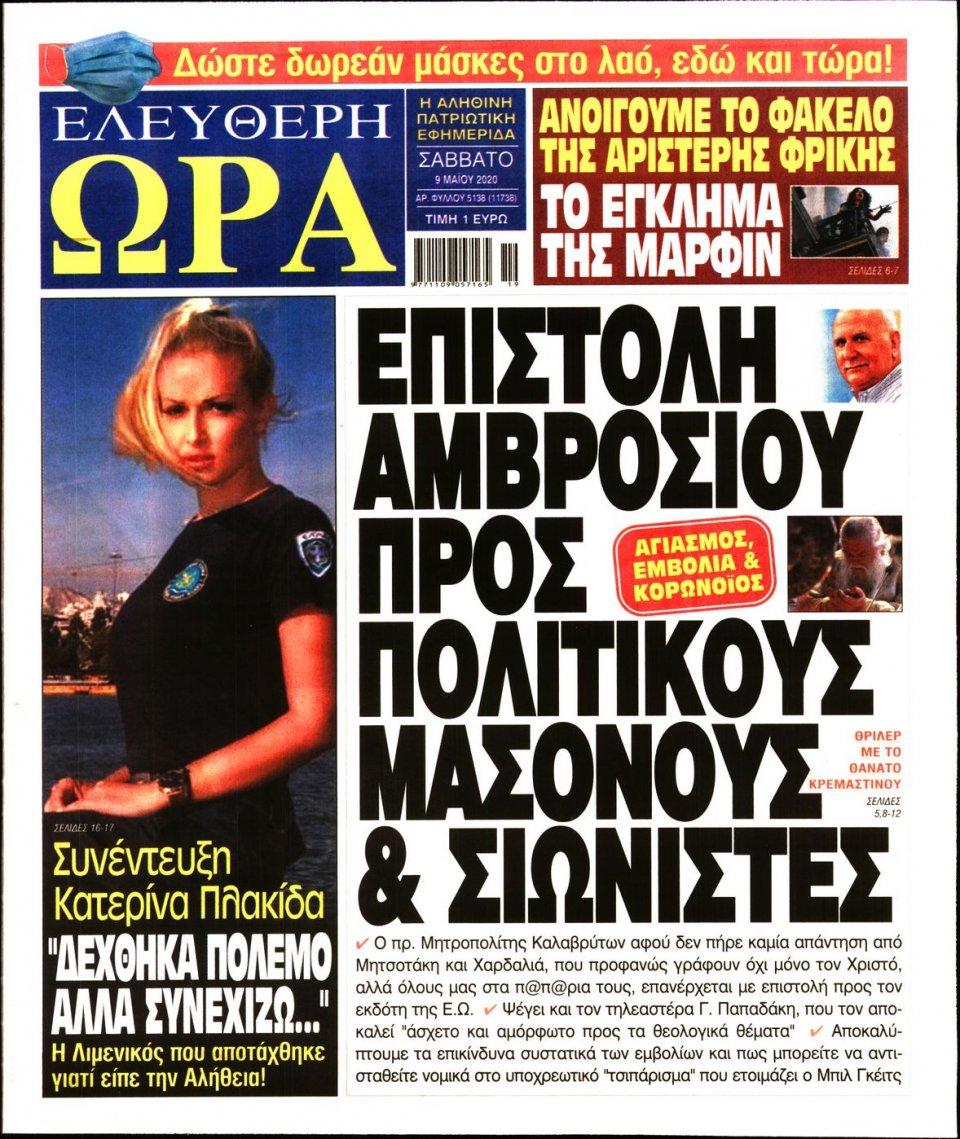 Πρωτοσέλιδο Εφημερίδας - Ελεύθερη Ώρα - 2020-05-09