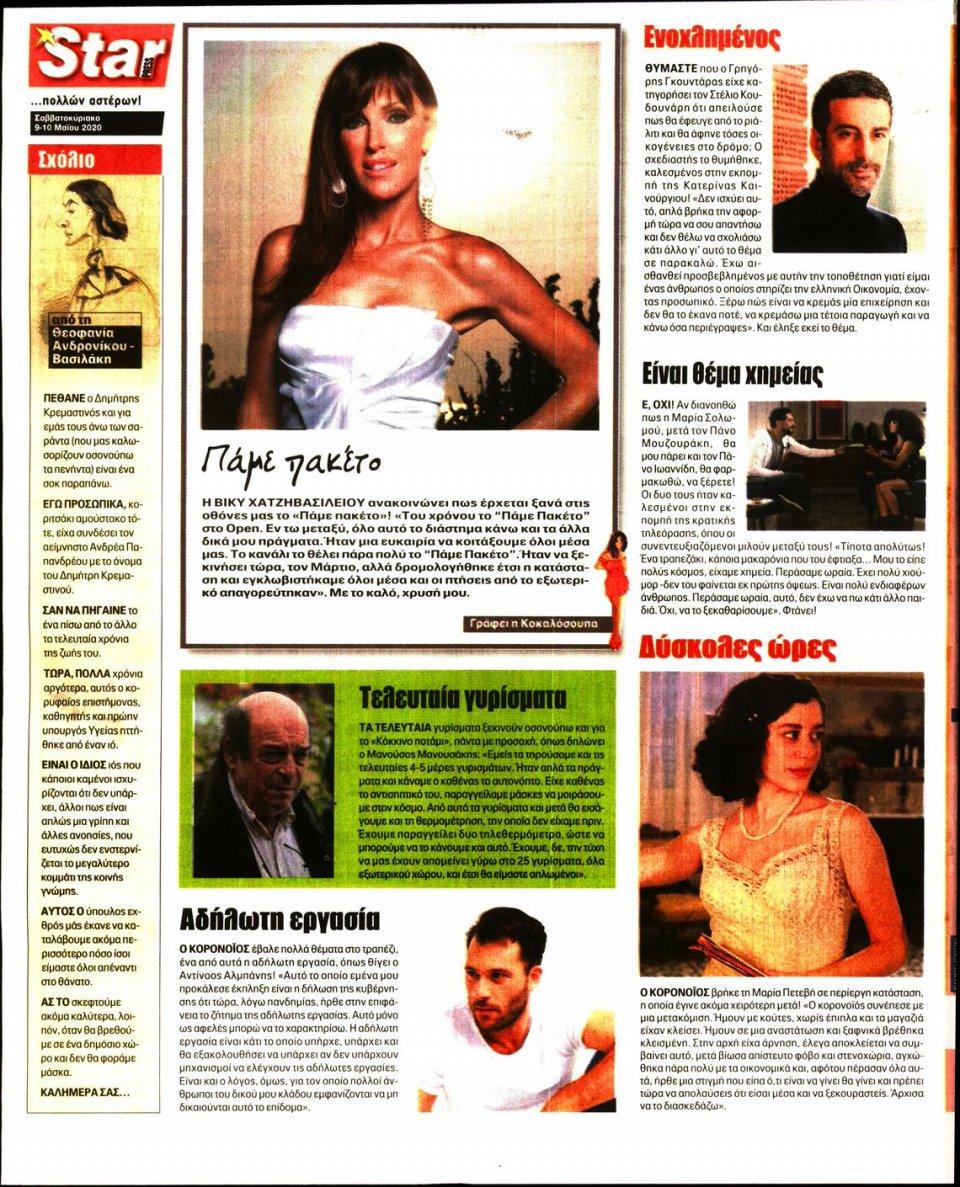Οπισθόφυλλο Εφημερίδας - STAR PRESS - 2020-05-09