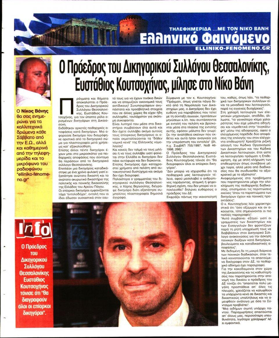 Οπισθόφυλλο Εφημερίδας - Ελεύθερη Ώρα - 2020-05-09