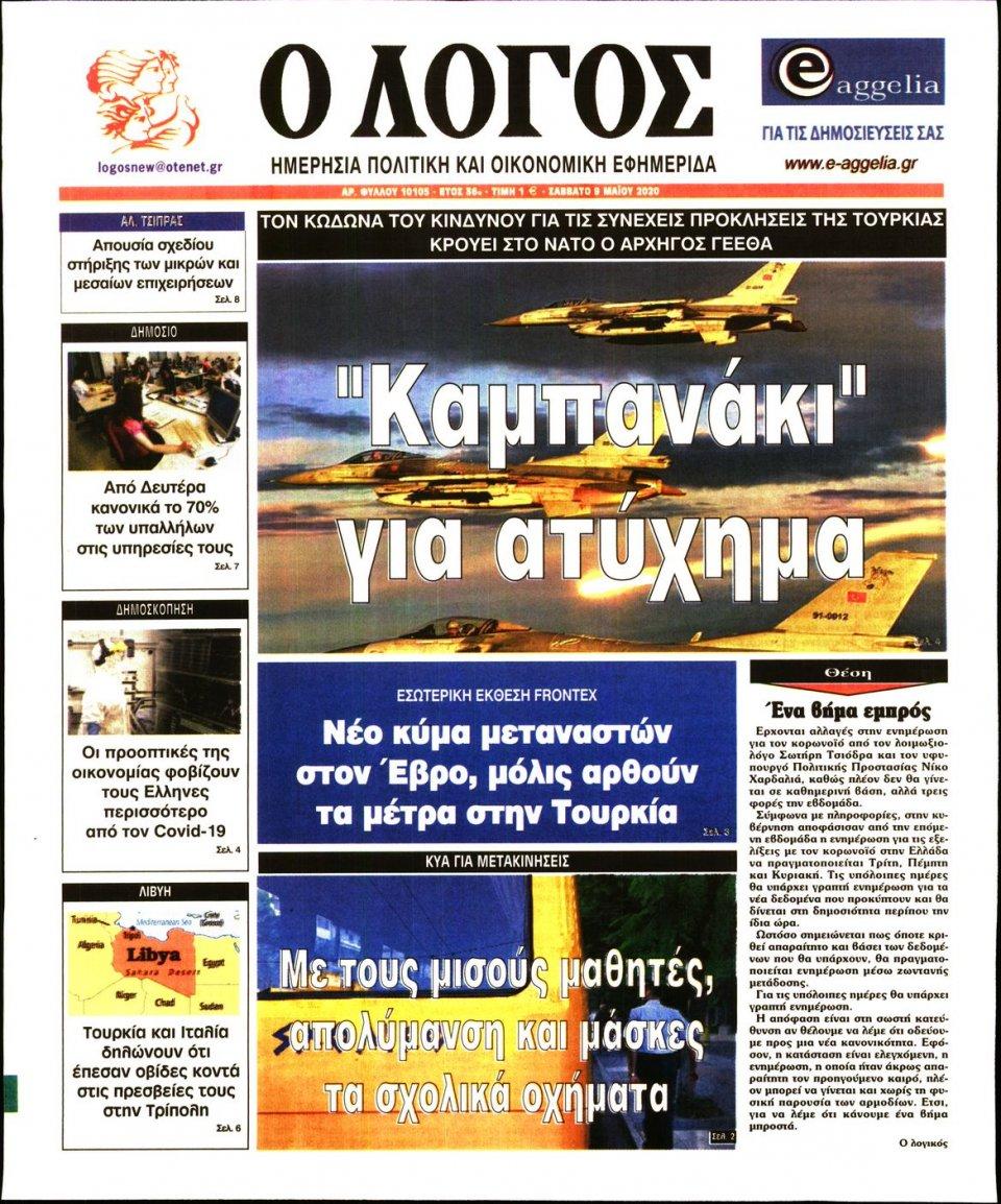 Πρωτοσέλιδο Εφημερίδας - Λόγος - 2020-05-09