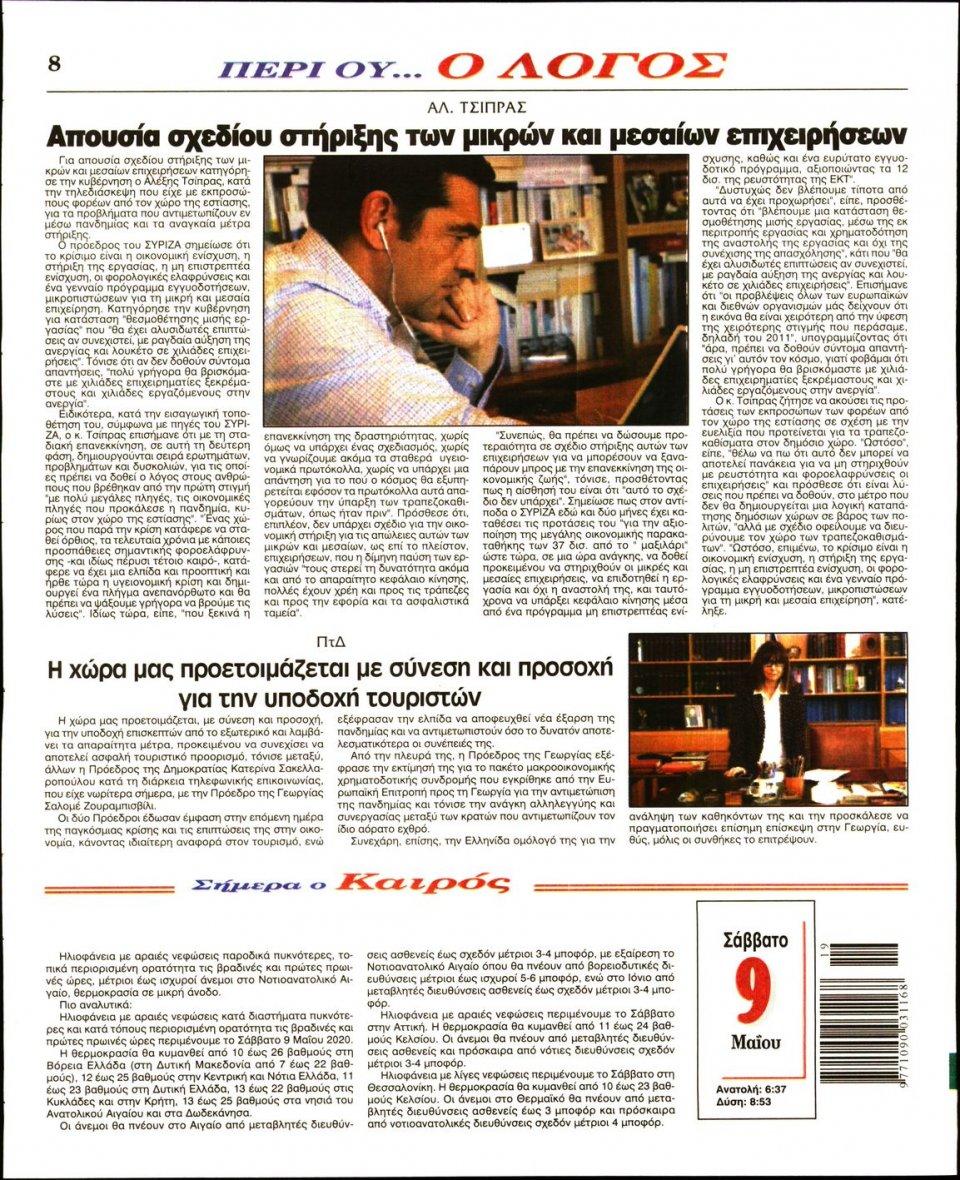 Οπισθόφυλλο Εφημερίδας - Λόγος - 2020-05-09