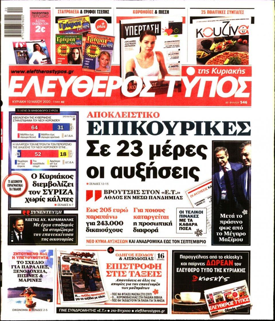 Πρωτοσέλιδο Εφημερίδας - Ελεύθερος Τύπος - 2020-05-10