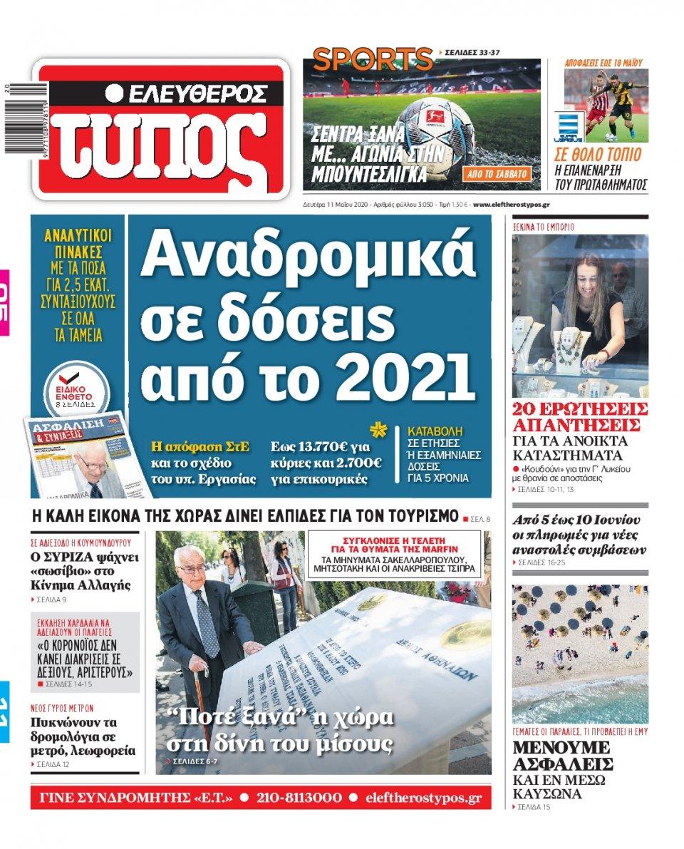 Πρωτοσέλιδο Εφημερίδας - Ελεύθερος Τύπος - 2020-05-11