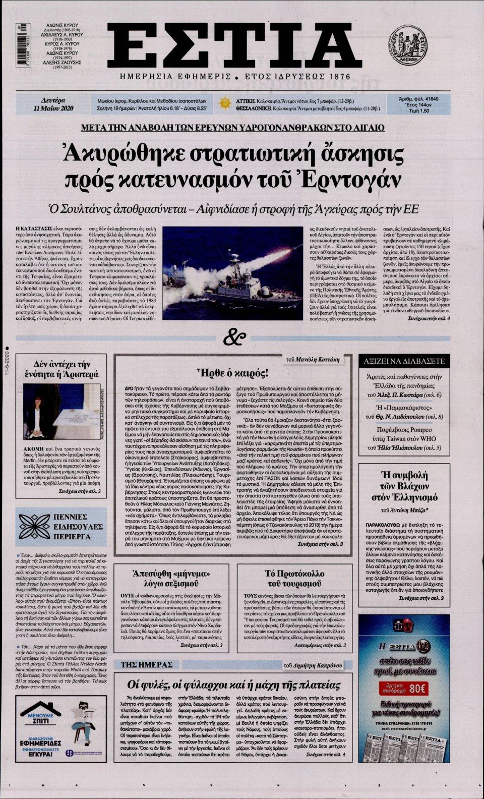 Πρωτοσέλιδο Εφημερίδας - Εστία - 2020-05-11