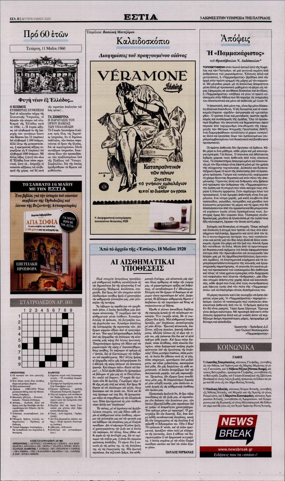 Οπισθόφυλλο Εφημερίδας - Εστία - 2020-05-11