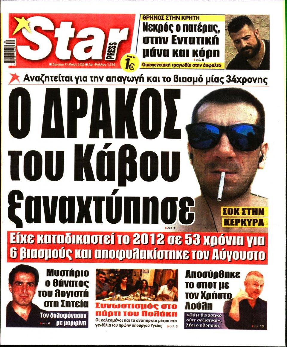 Πρωτοσέλιδο Εφημερίδας - STAR PRESS - 2020-05-11