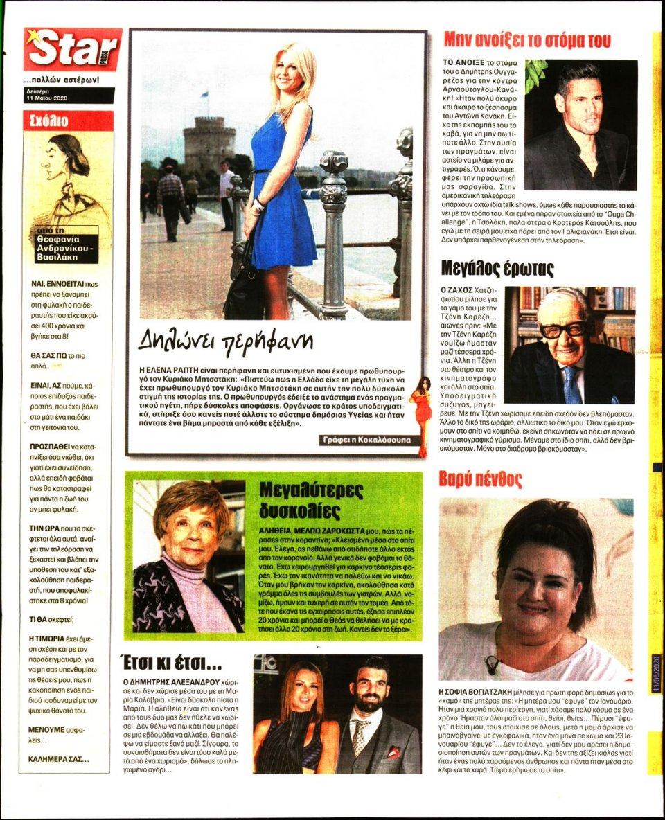 Οπισθόφυλλο Εφημερίδας - STAR PRESS - 2020-05-11