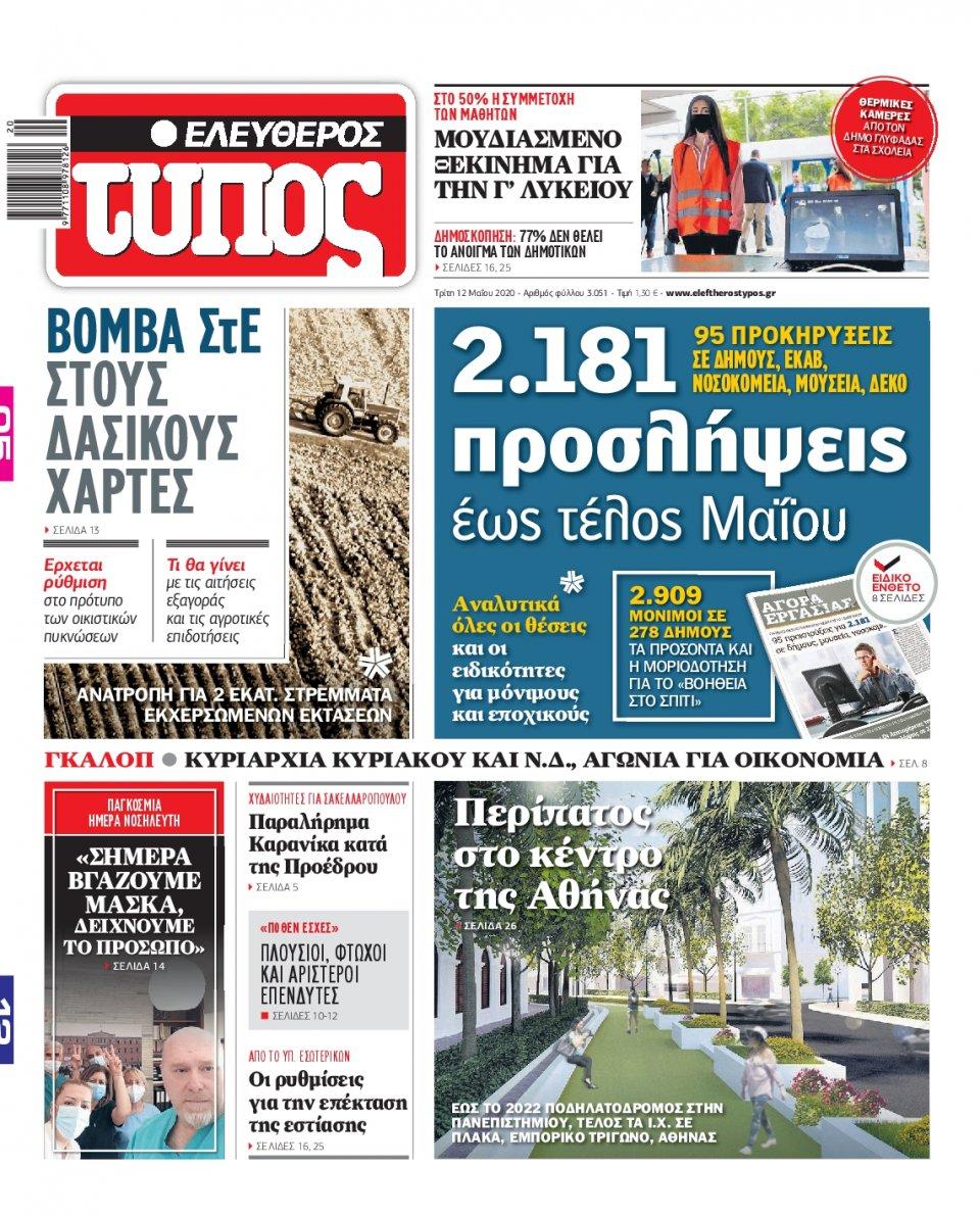 Πρωτοσέλιδο Εφημερίδας - Ελεύθερος Τύπος - 2020-05-12