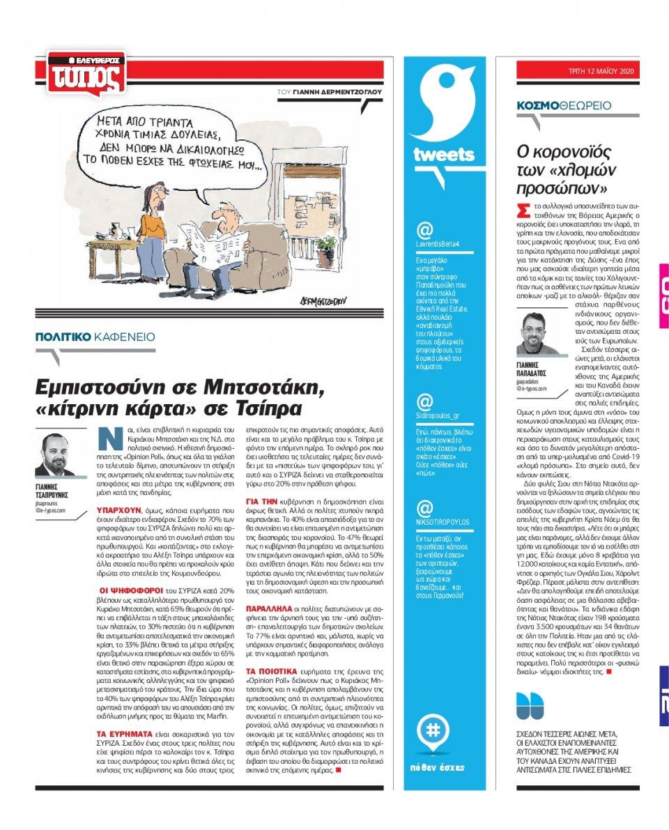 Οπισθόφυλλο Εφημερίδας - Ελεύθερος Τύπος - 2020-05-12