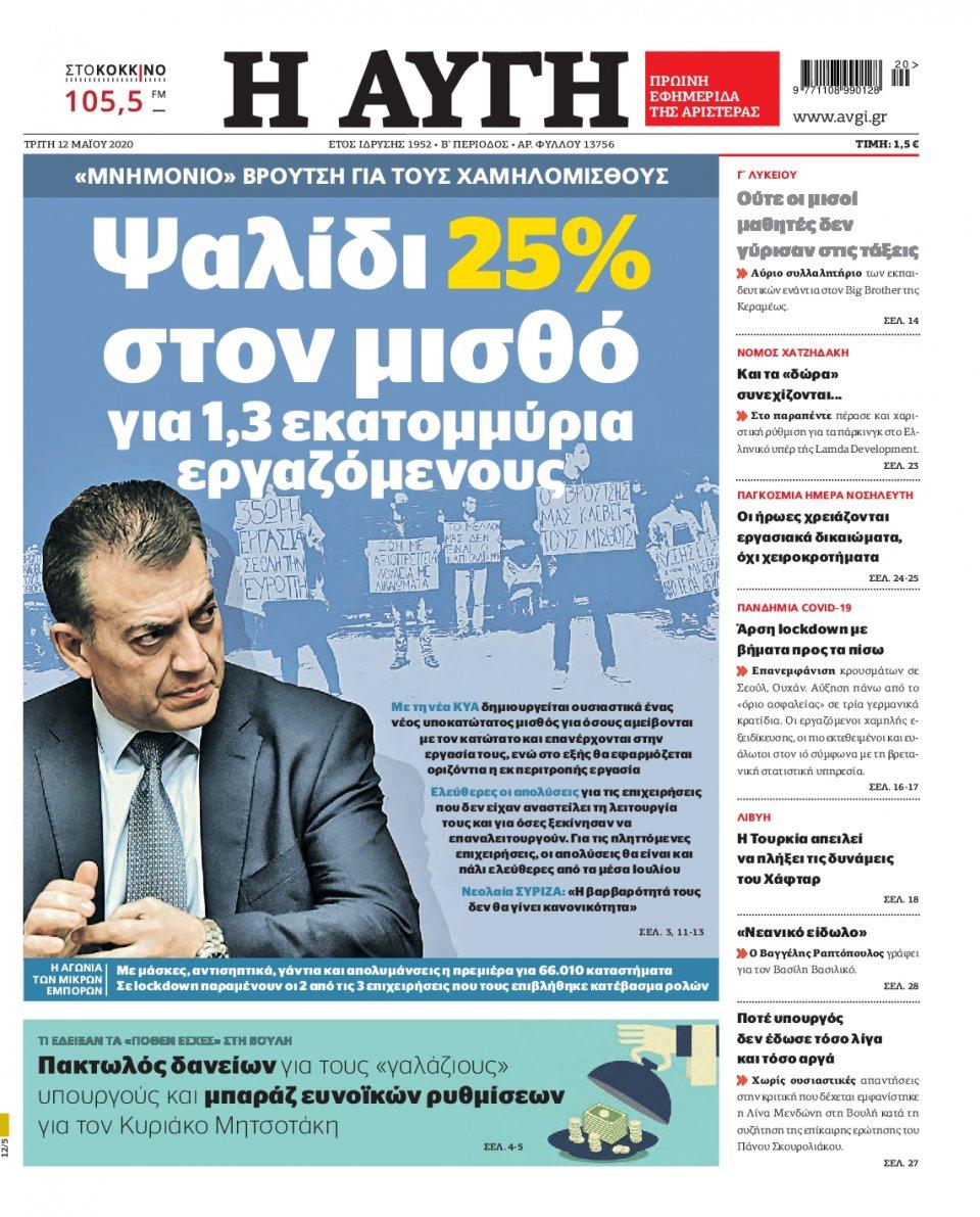 Πρωτοσέλιδο Εφημερίδας - Αυγή - 2020-05-12