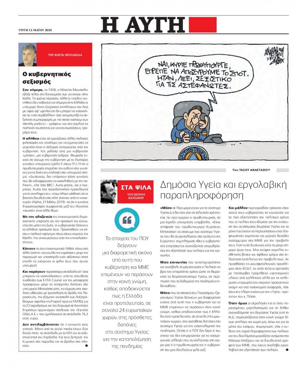 Οπισθόφυλλο Εφημερίδας - Αυγή - 2020-05-12