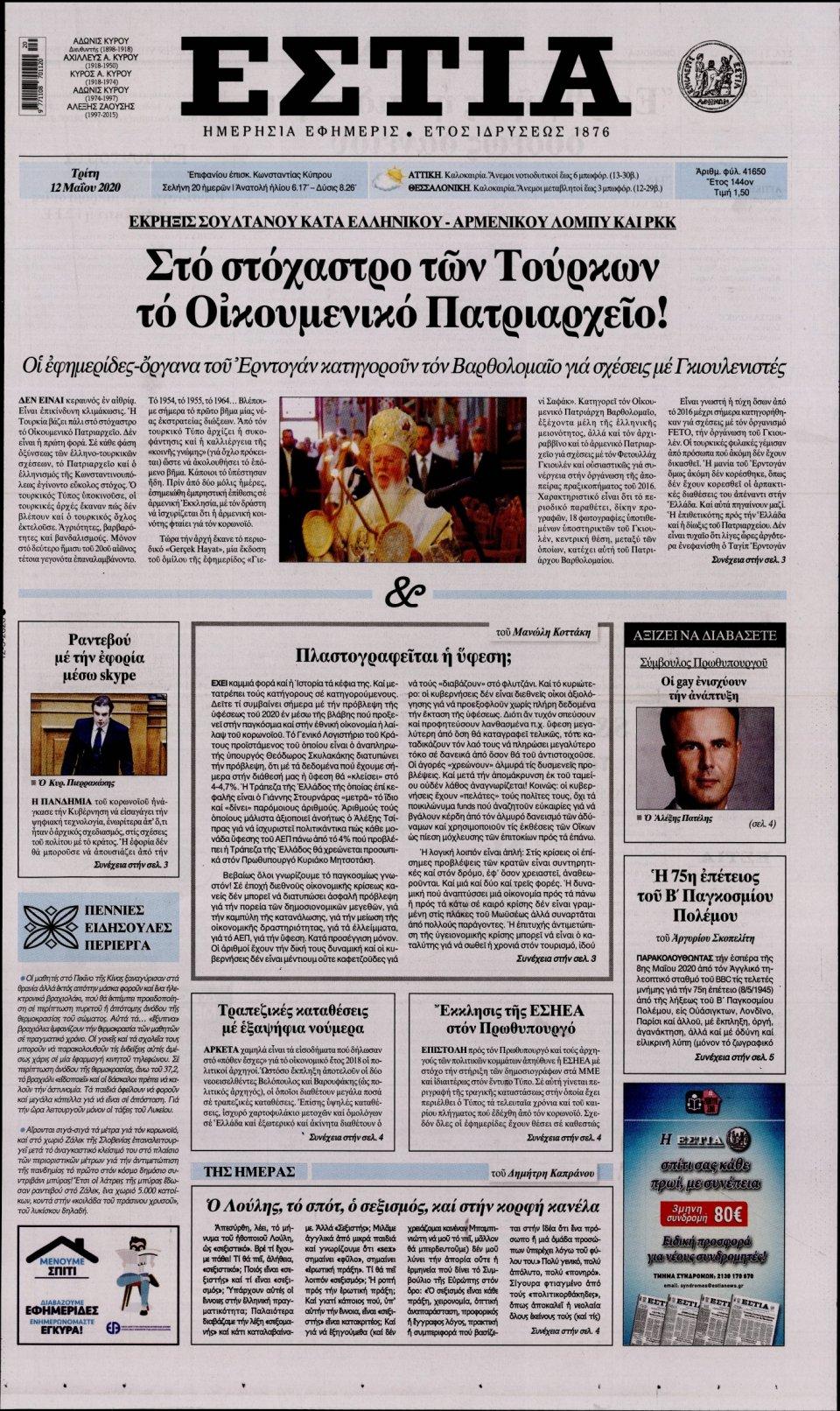 Πρωτοσέλιδο Εφημερίδας - Εστία - 2020-05-12