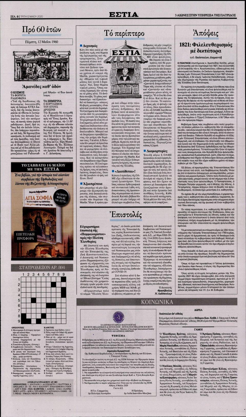 Οπισθόφυλλο Εφημερίδας - Εστία - 2020-05-12