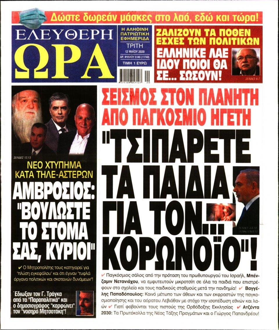 Πρωτοσέλιδο Εφημερίδας - Ελεύθερη Ώρα - 2020-05-12