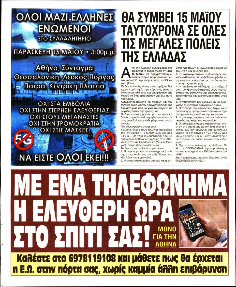 Οπισθόφυλλο Εφημερίδας - Ελεύθερη Ώρα - 2020-05-12