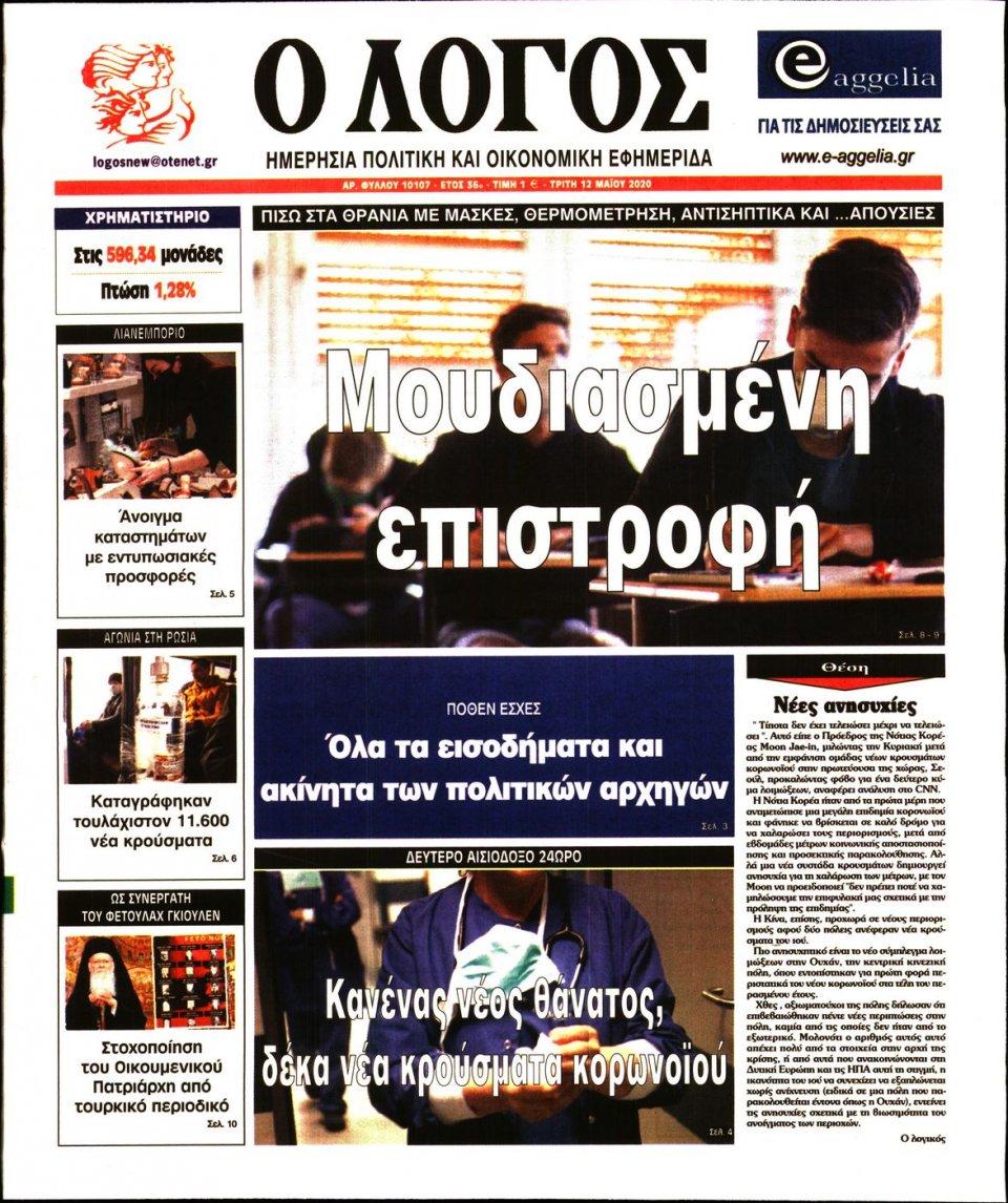 Πρωτοσέλιδο Εφημερίδας - Λόγος - 2020-05-12