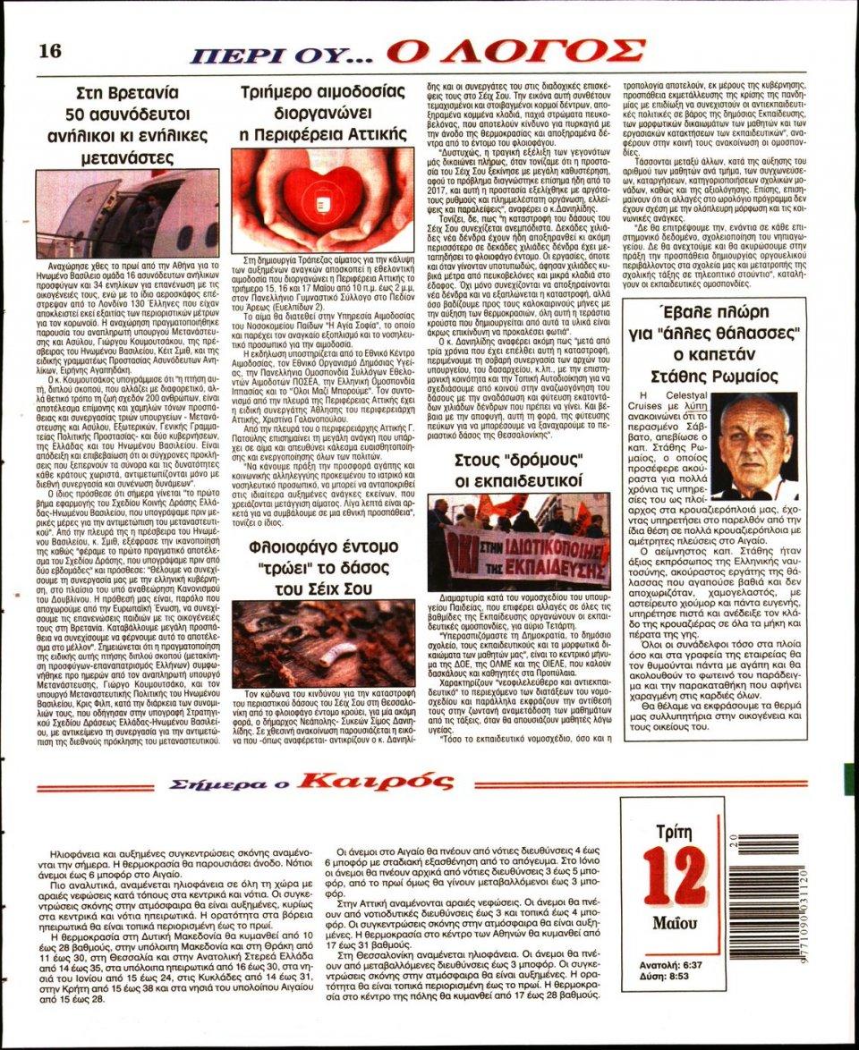 Οπισθόφυλλο Εφημερίδας - Λόγος - 2020-05-12