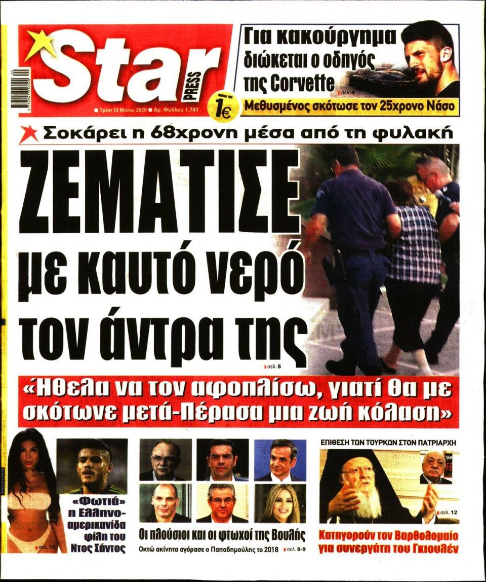 Πρωτοσέλιδο Εφημερίδας - STAR PRESS - 2020-05-12