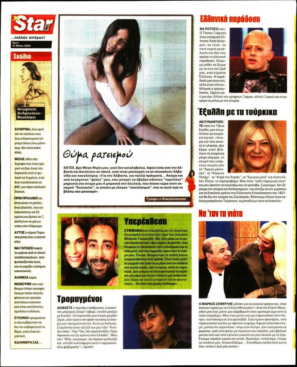 Οπισθόφυλλο Εφημερίδας - STAR PRESS - 2020-05-12