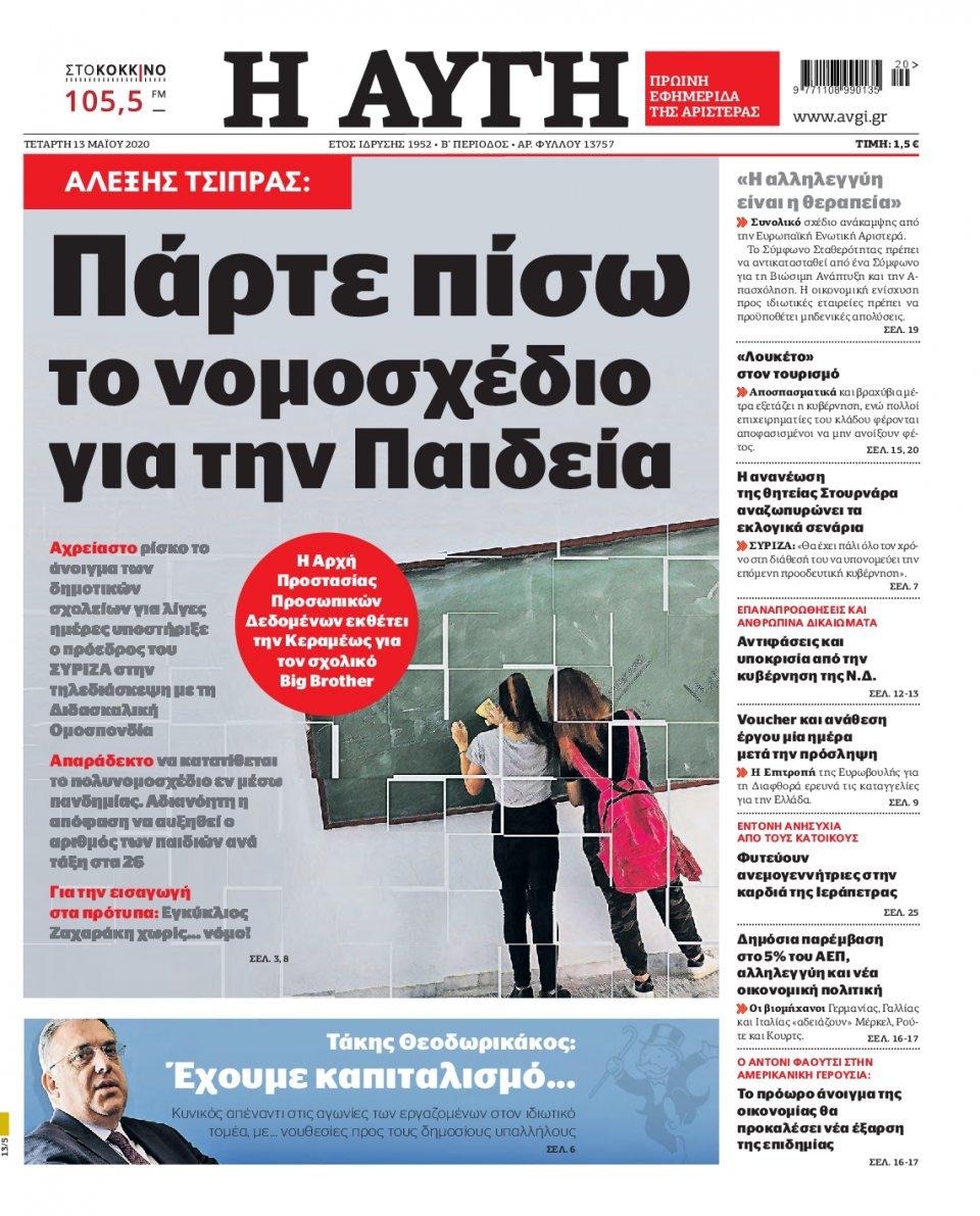 Πρωτοσέλιδο Εφημερίδας - Αυγή - 2020-05-13