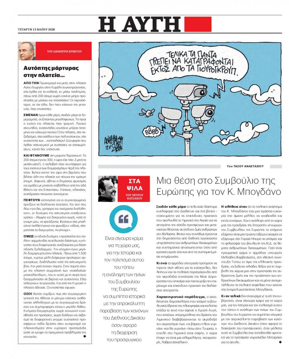 Οπισθόφυλλο Εφημερίδας - Αυγή - 2020-05-13