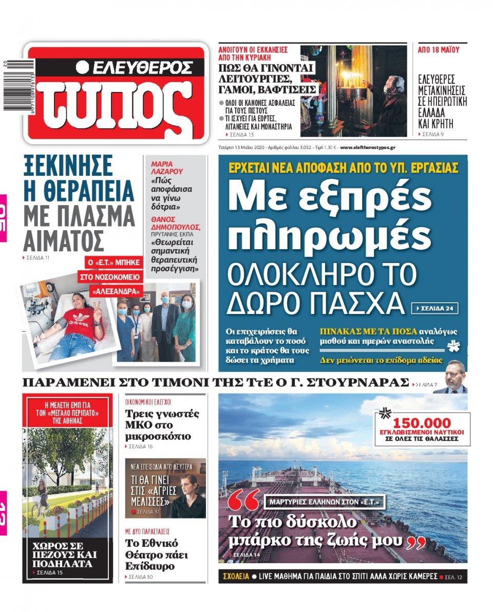 Πρωτοσέλιδο Εφημερίδας - Ελεύθερος Τύπος - 2020-05-13