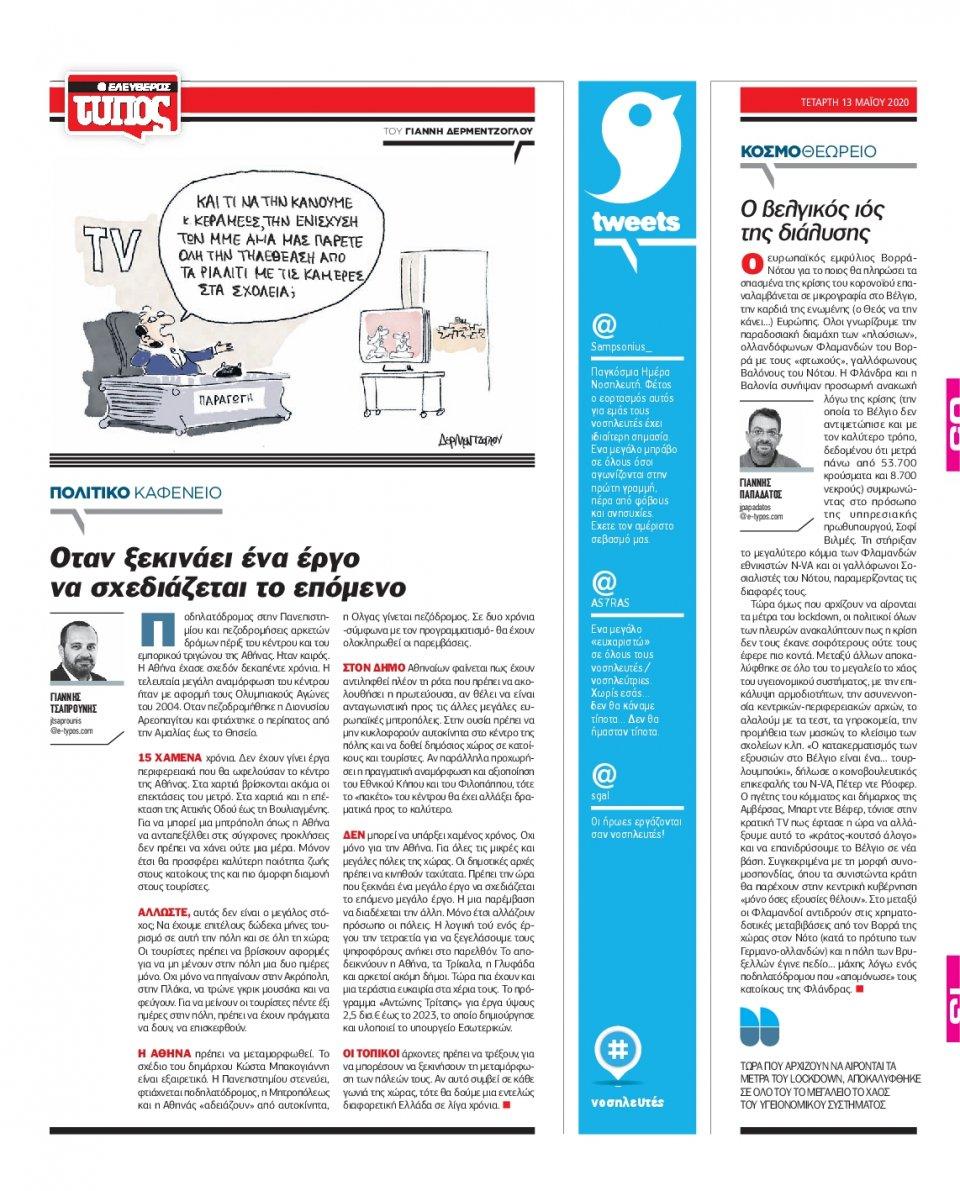 Οπισθόφυλλο Εφημερίδας - Ελεύθερος Τύπος - 2020-05-13