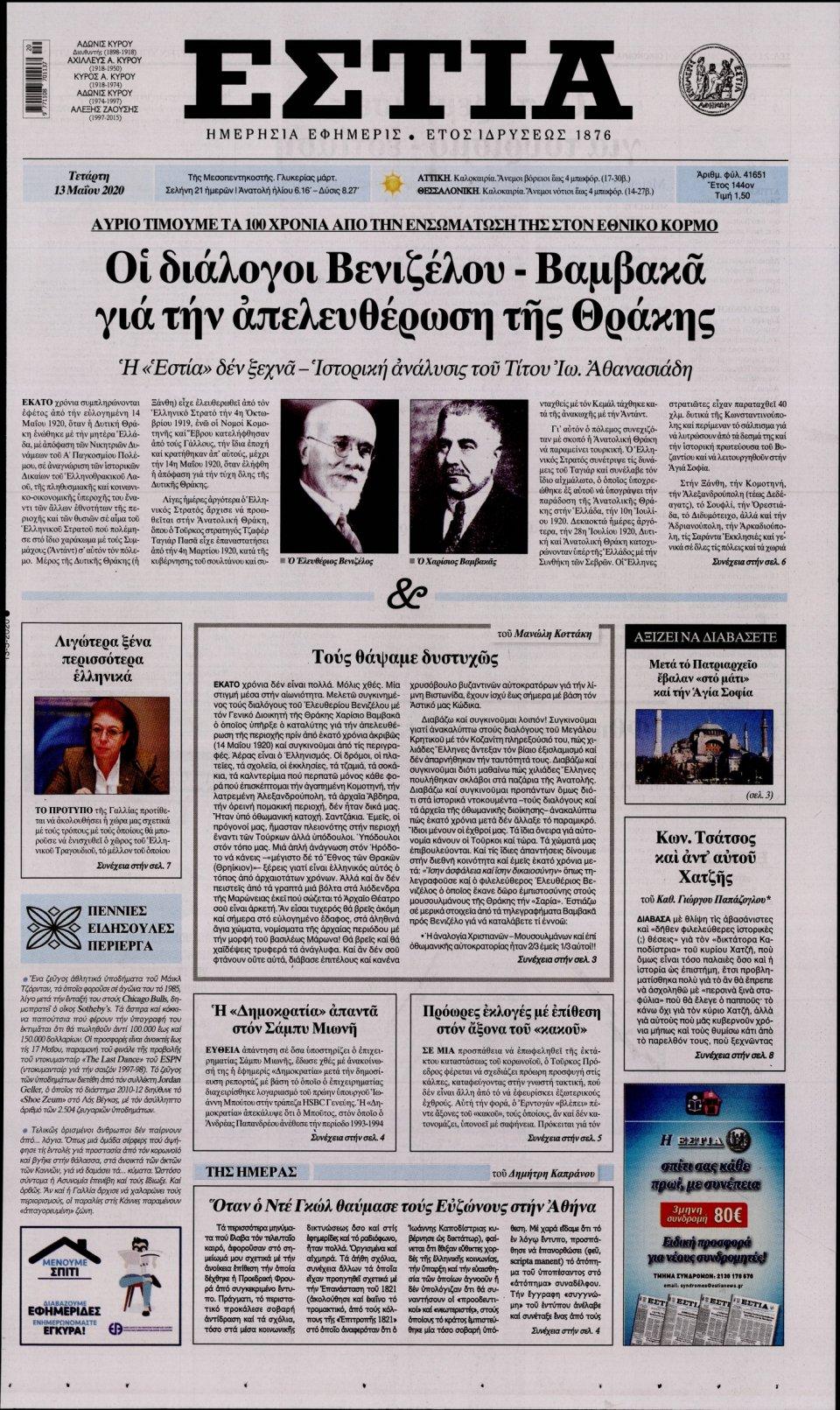 Πρωτοσέλιδο Εφημερίδας - Εστία - 2020-05-13