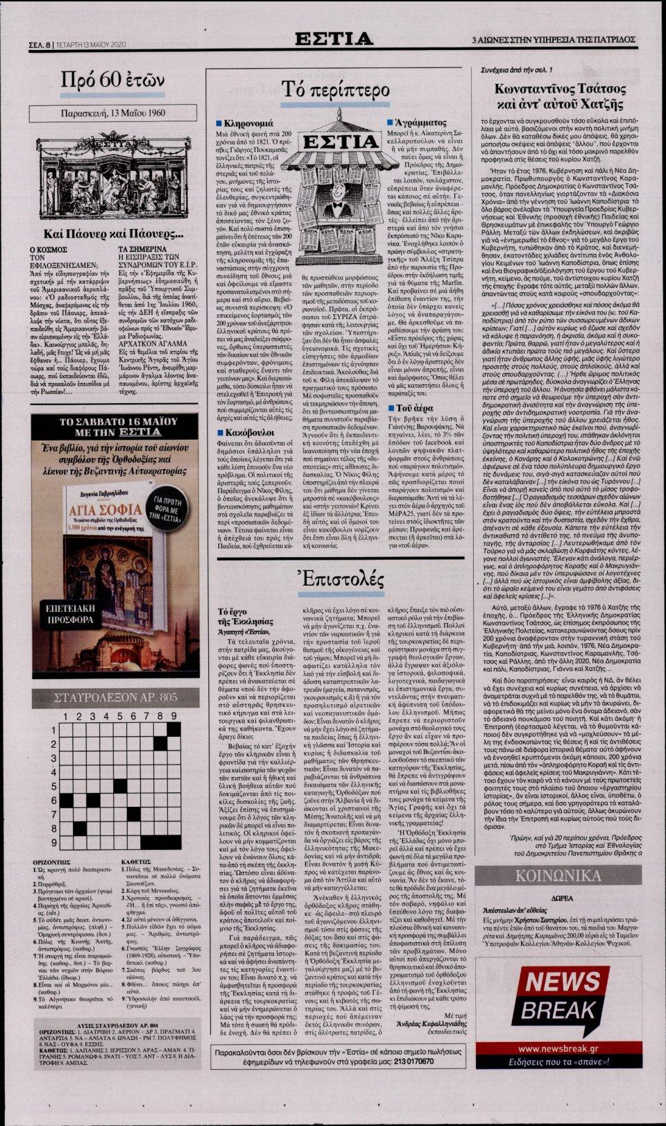 Οπισθόφυλλο Εφημερίδας - Εστία - 2020-05-13
