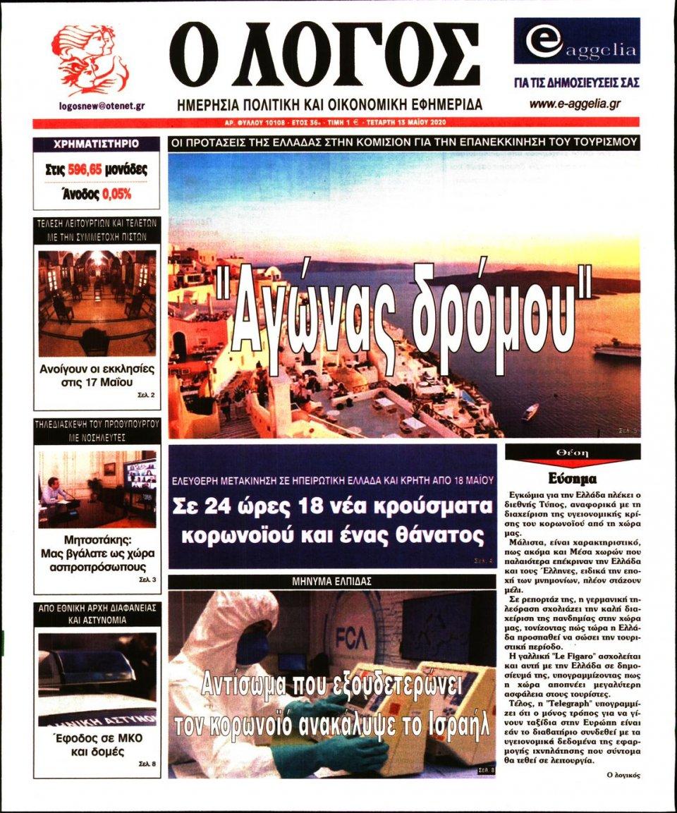 Πρωτοσέλιδο Εφημερίδας - Λόγος - 2020-05-13