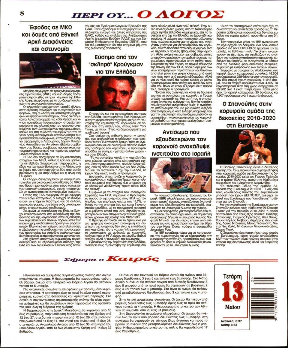 Οπισθόφυλλο Εφημερίδας - Λόγος - 2020-05-13