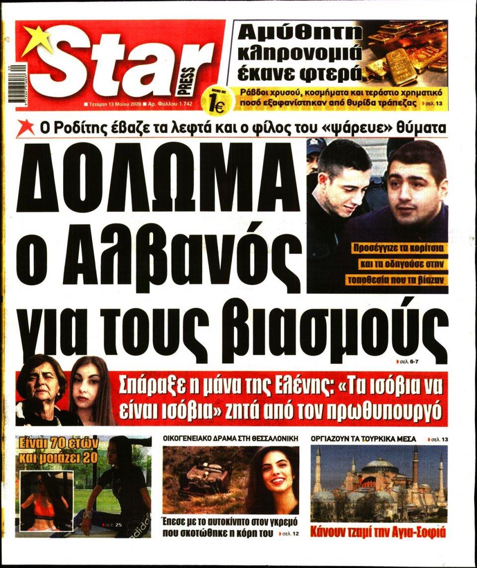 Πρωτοσέλιδο Εφημερίδας - STAR PRESS - 2020-05-13