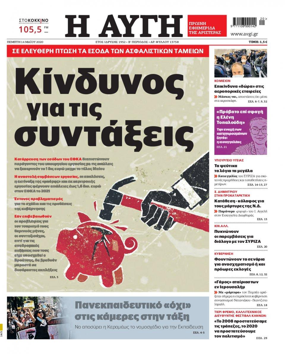 Πρωτοσέλιδο Εφημερίδας - Αυγή - 2020-05-14