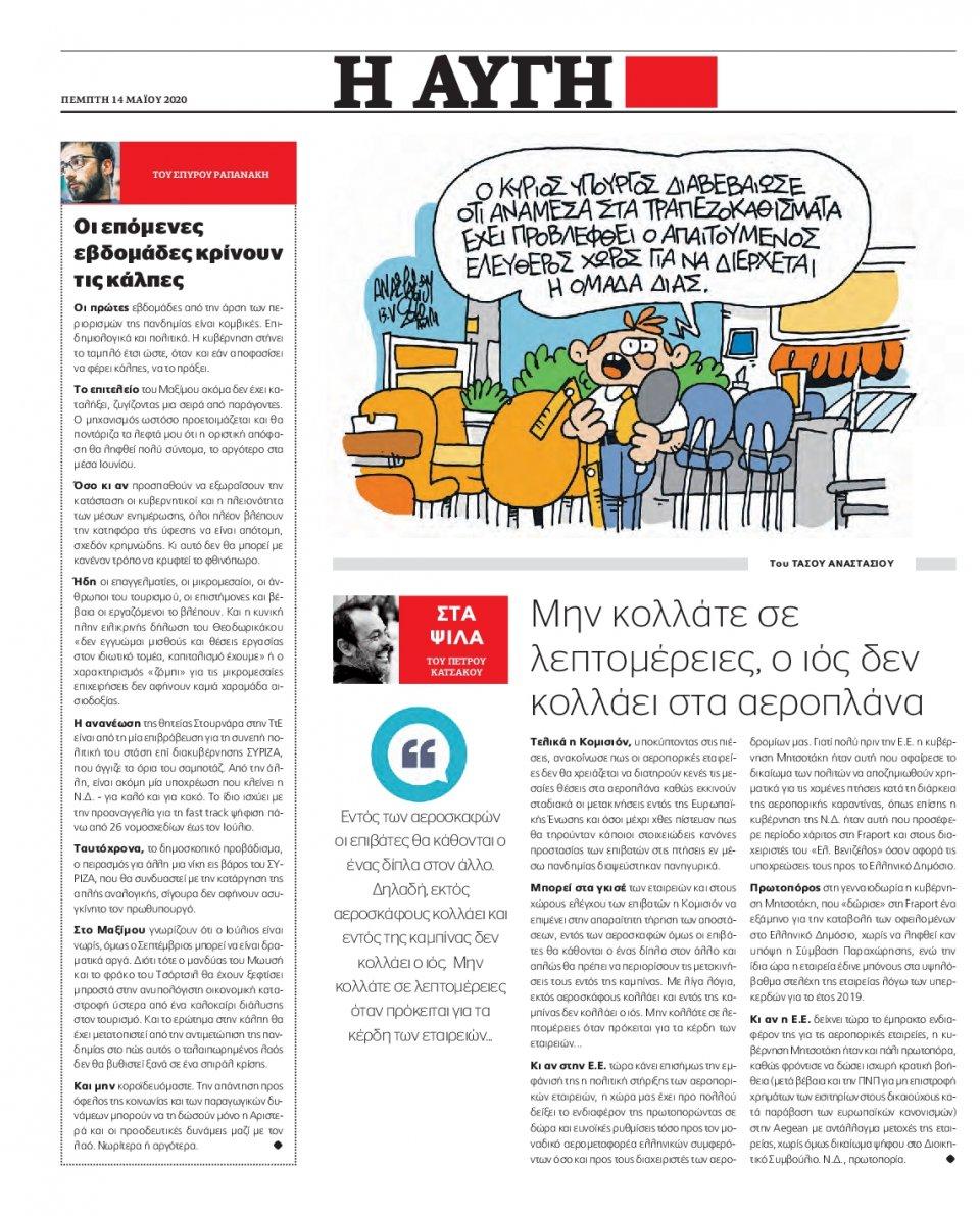 Οπισθόφυλλο Εφημερίδας - Αυγή - 2020-05-14