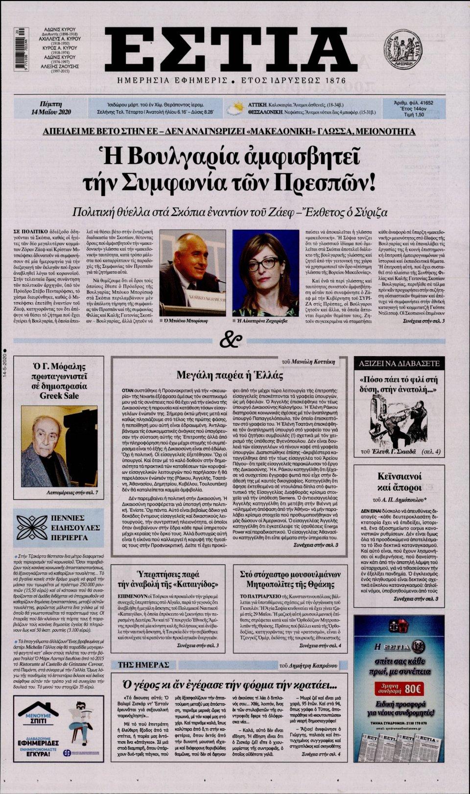 Πρωτοσέλιδο Εφημερίδας - Εστία - 2020-05-14