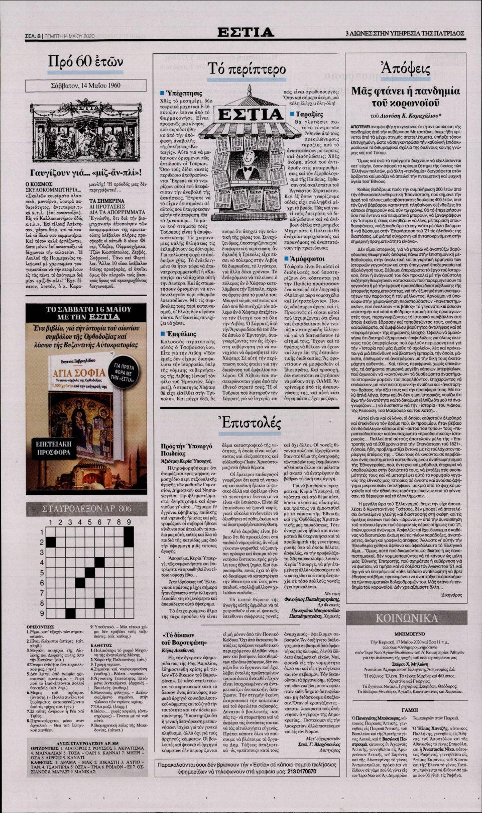 Οπισθόφυλλο Εφημερίδας - Εστία - 2020-05-14