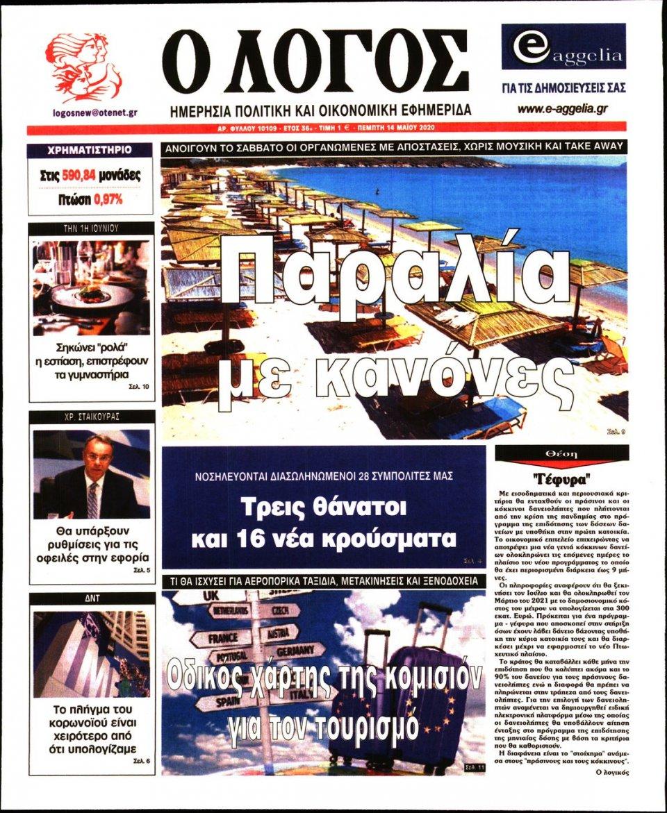 Πρωτοσέλιδο Εφημερίδας - Λόγος - 2020-05-14