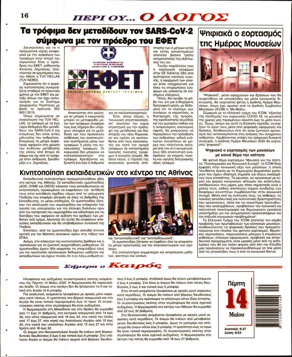 Οπισθόφυλλο Εφημερίδας - Λόγος - 2020-05-14