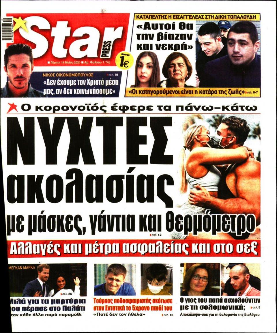 Πρωτοσέλιδο Εφημερίδας - STAR PRESS - 2020-05-14