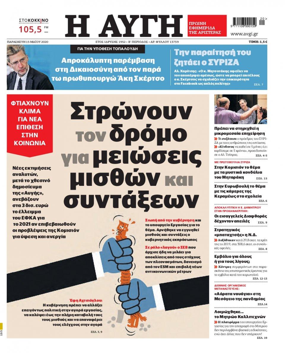 Πρωτοσέλιδο Εφημερίδας - Αυγή - 2020-05-15