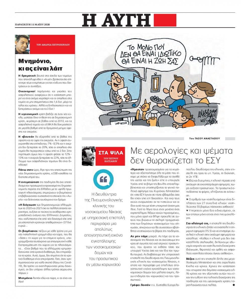 Οπισθόφυλλο Εφημερίδας - Αυγή - 2020-05-15