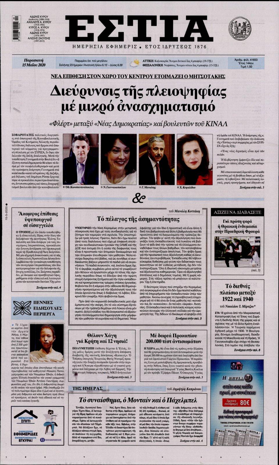 Πρωτοσέλιδο Εφημερίδας - Εστία - 2020-05-15