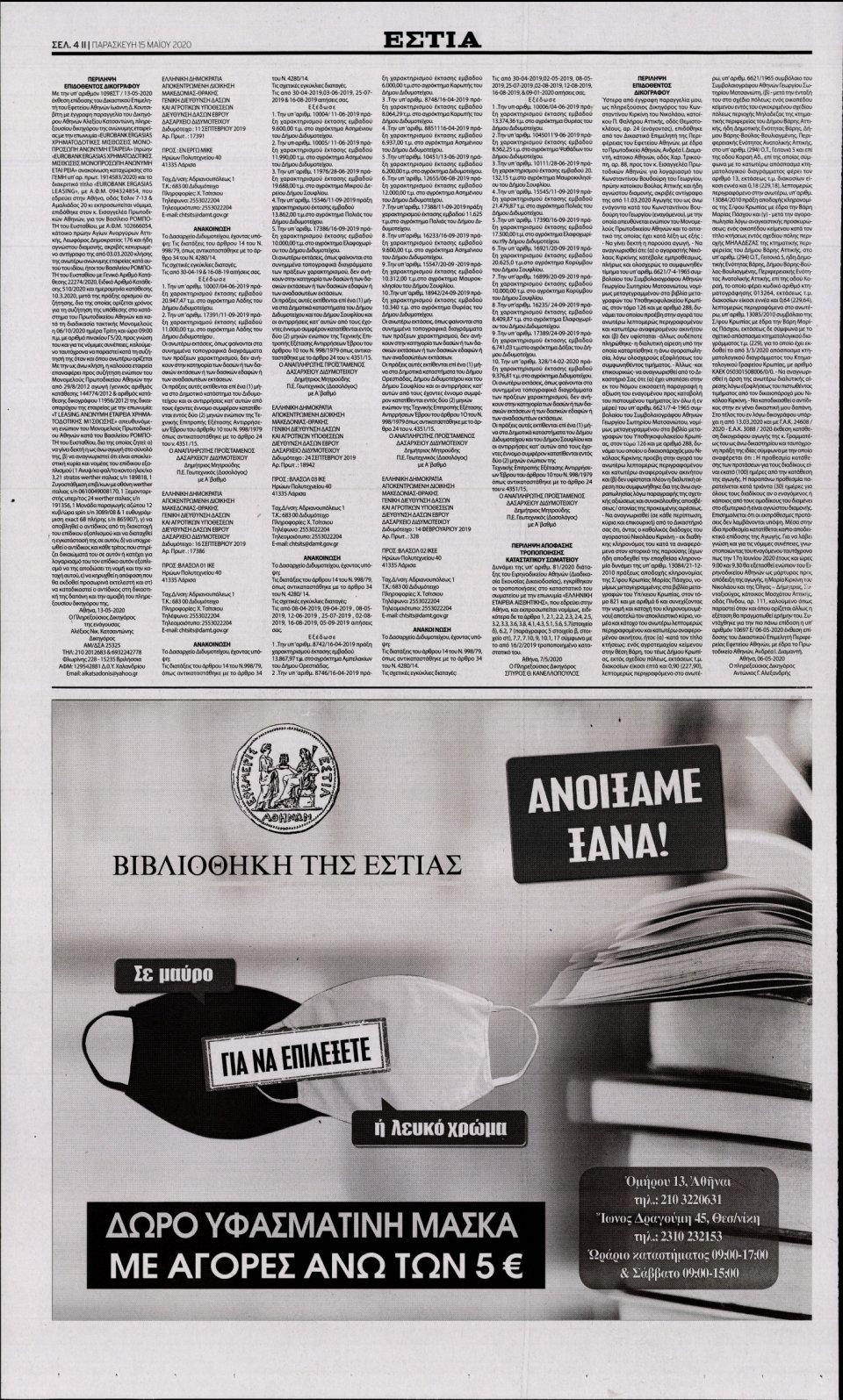 Οπισθόφυλλο Εφημερίδας - Εστία - 2020-05-15
