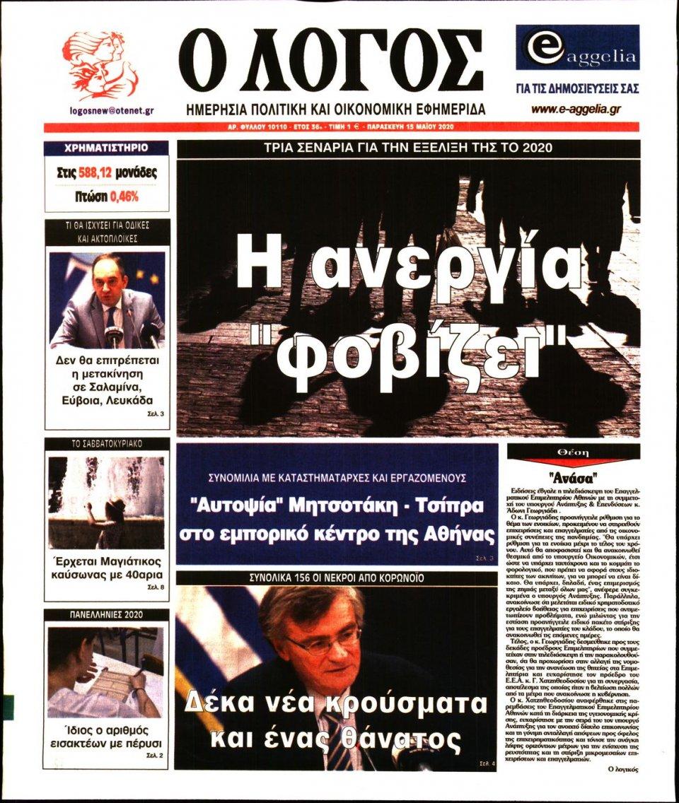 Πρωτοσέλιδο Εφημερίδας - Λόγος - 2020-05-15